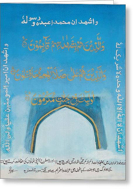 Shahadat Greeting Card by Reza Naqvi