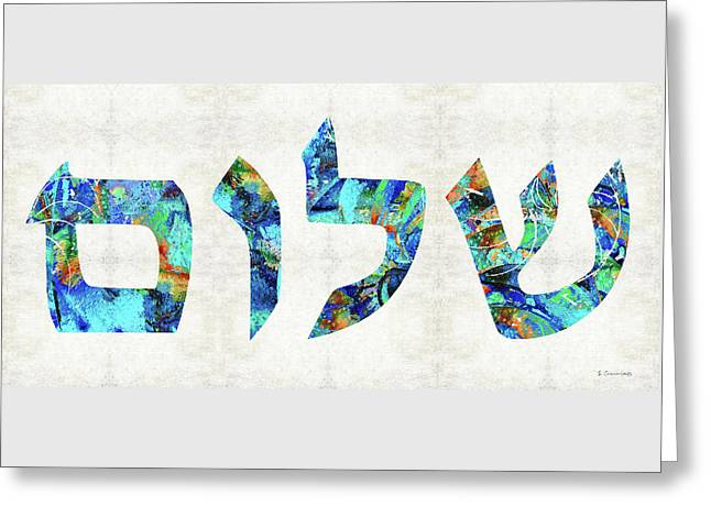 Shalom 19 - Jewish Hebrew Peace Letters Greeting Card by Sharon Cummings