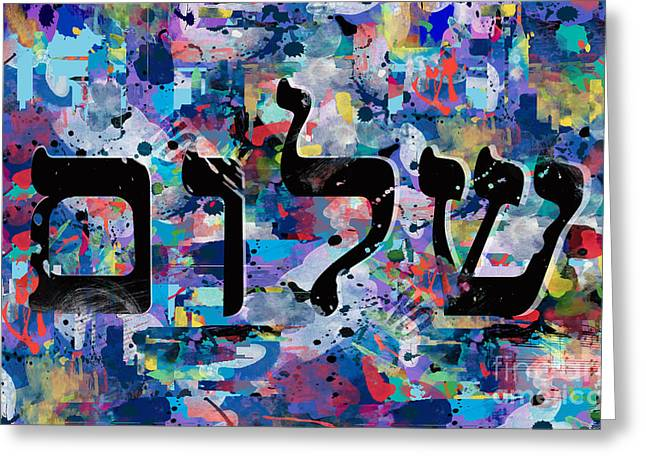 Shalom  Greeting Card by Mark Ashkenazi