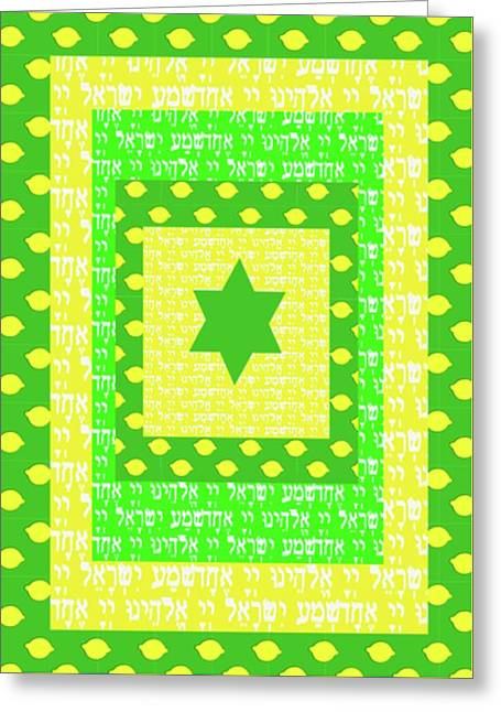 Shema Sukkot Greeting Card