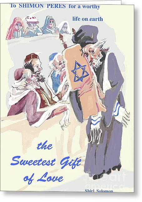 Shimon Peres Tribute Greeting Card