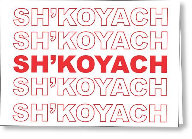 Shkoyach Bag Greeting Card by Anshie Kagan