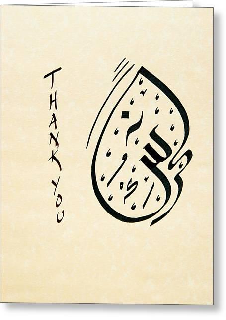Shukran In Black N Peach Greeting Card