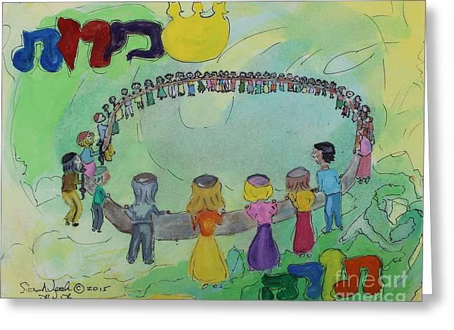 Simchat Torah Greeting Card