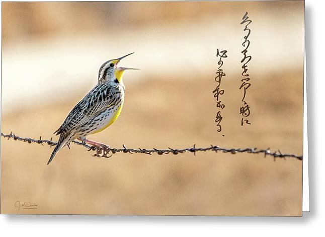 Singing Meadowlark Greeting Card