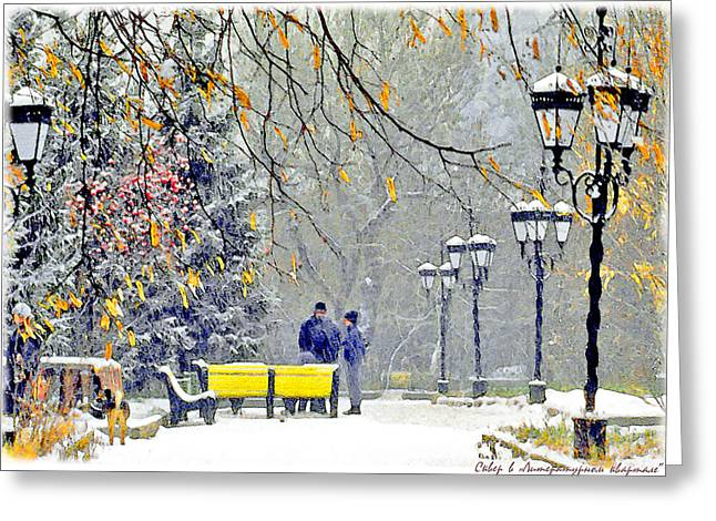 Snowing Greeting Card by Vladimir Kholostykh