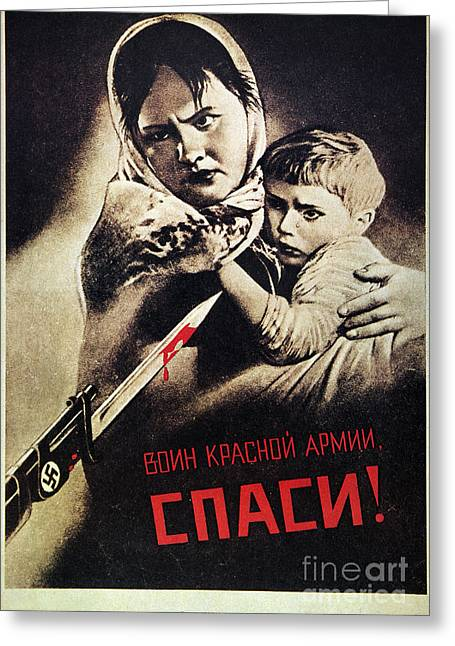 Soviet Poster, 1942 Greeting Card