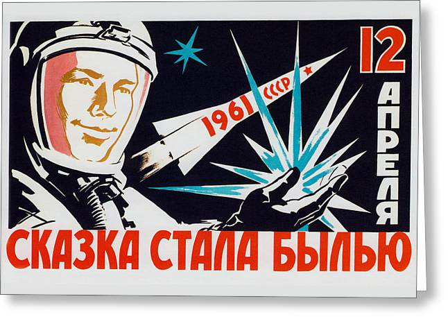 Soviet Space Propaganda - The Dreams Came True Greeting Card by War Is Hell Store