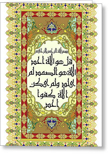 Greeting Card featuring the painting Surah Akhlas 611 1 by Mawra Tahreem