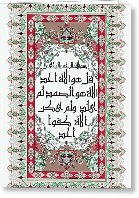 Greeting Card featuring the painting Surah Akhlas 611 2 by Mawra Tahreem