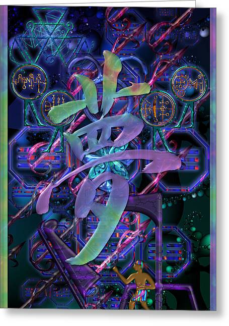 Greeting Card featuring the digital art Symagery 30 by Kenneth Armand Johnson