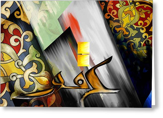 Tc Calligraphy 78 Al Ghafur 1 Greeting Card