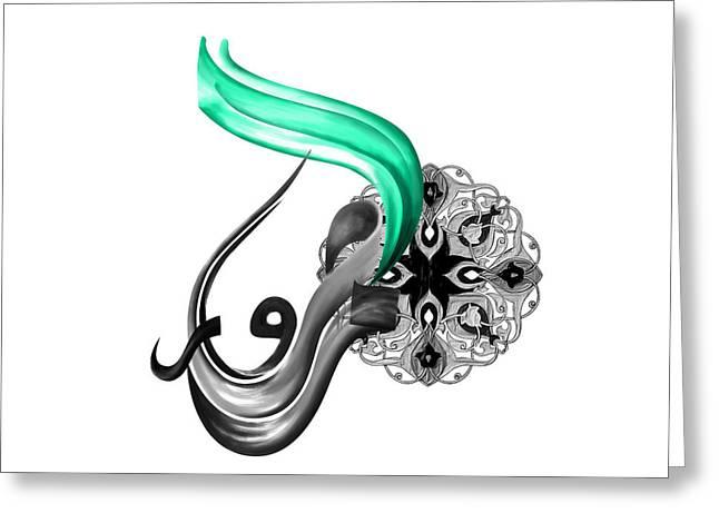 Tcm Calligraphy 37 2  Greeting Card