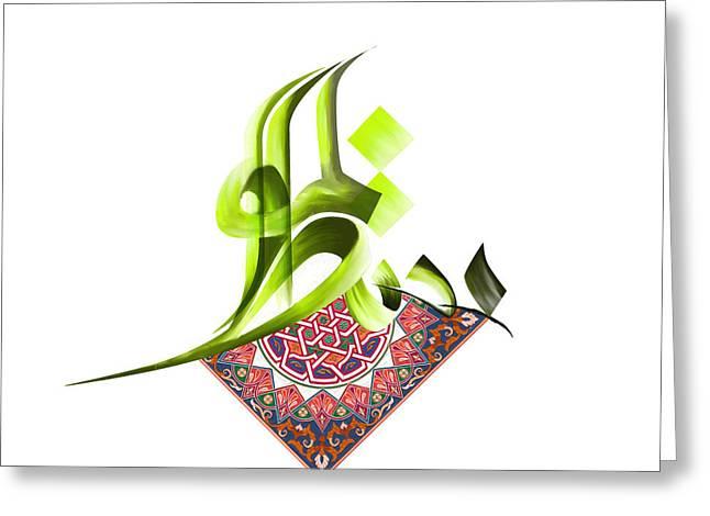 Tcm Calligraphy 39 1  Greeting Card