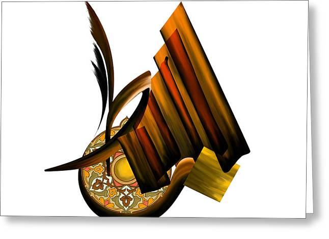 Tcm Calligraphy 46 1 Al Basit Greeting Card