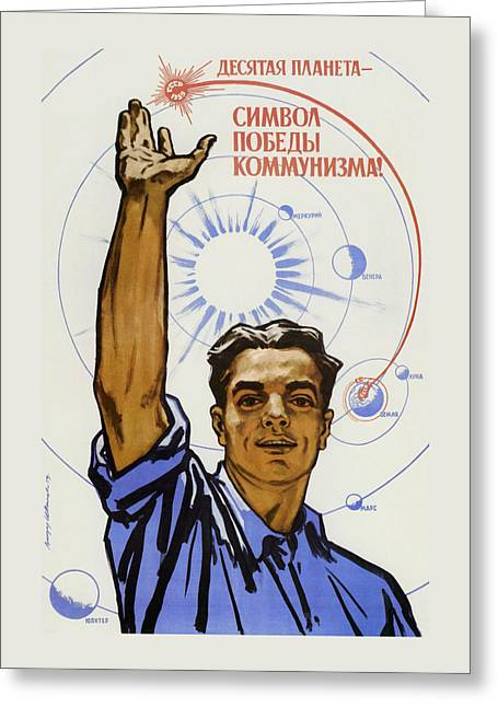 The 10th Planet Is A Symbol Of Communist Victory Greeting Card by War Is Hell Store