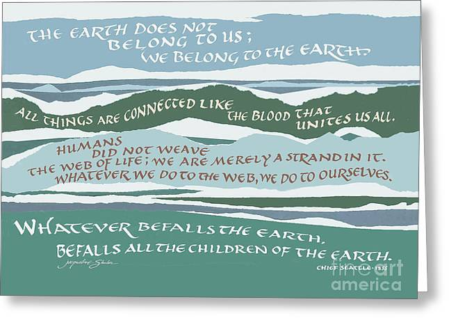 The Earth Does Not Belong To Us Greeting Card