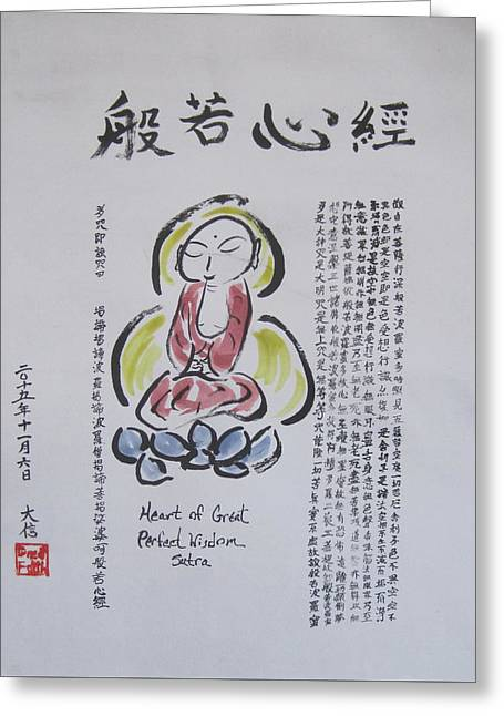 The Heart Sutra Greeting Card by Daishin McCabe