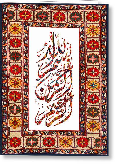 The Merciful Greeting Card by Munir Alawi