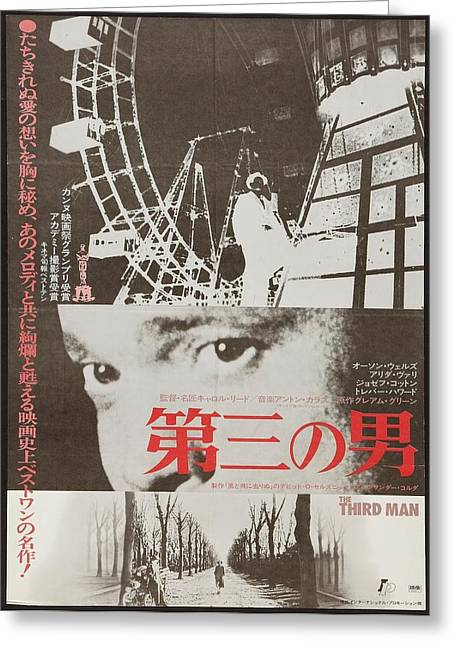 The Third Man Japanese Version Greeting Card