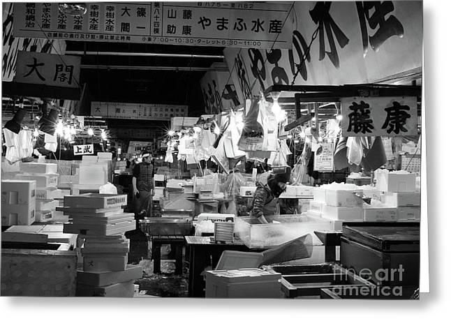 Tsukiji Shijo, Tokyo Fish Market, Japan 3 Greeting Card