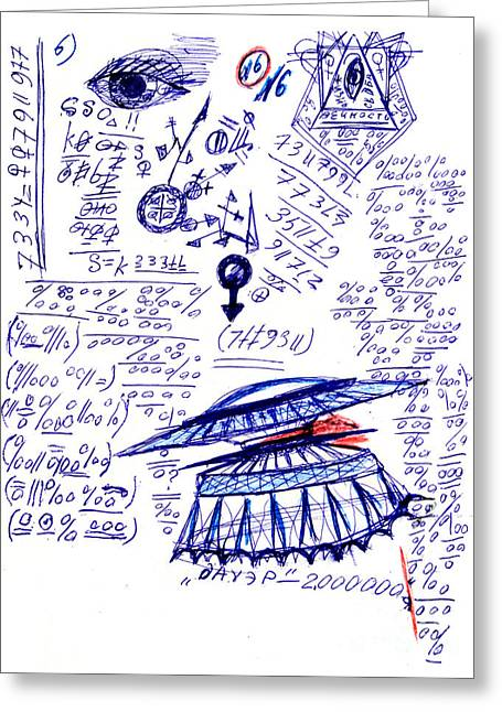 Ufo Space Shuttle And How It Becomes Invisible Greeting Card by Sofia Metal Queen