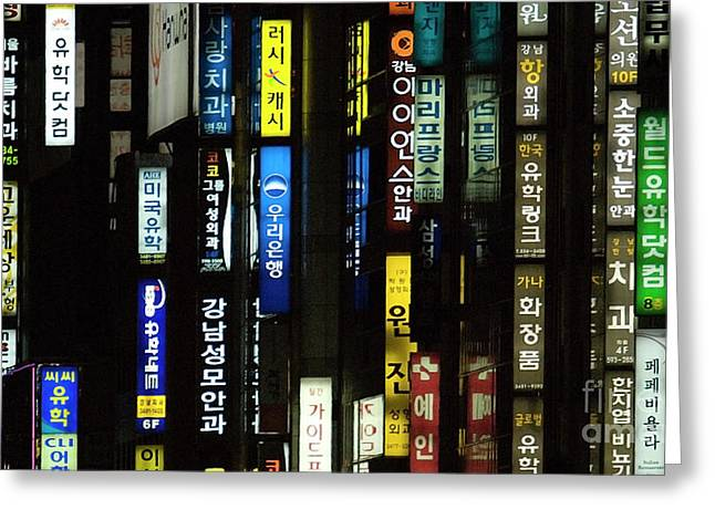 Urban City Light - Seoul Messages  Greeting Card