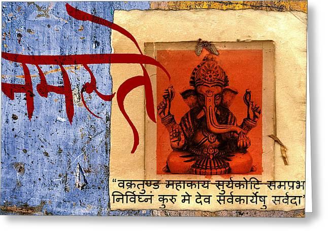 Vakratunda Mahakaya Shlok Mantra Bhagavaan Ganesh Ko Greeting Card