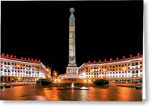 victory Square Greeting Card