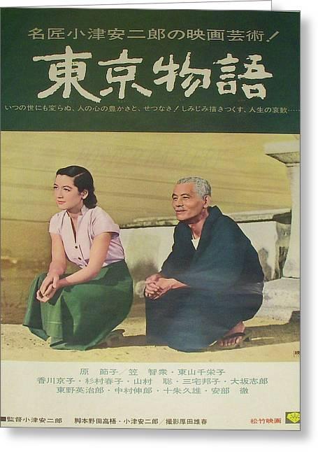 Vintage Poster - Tokyo Monogatari Greeting Card by Vintage Images