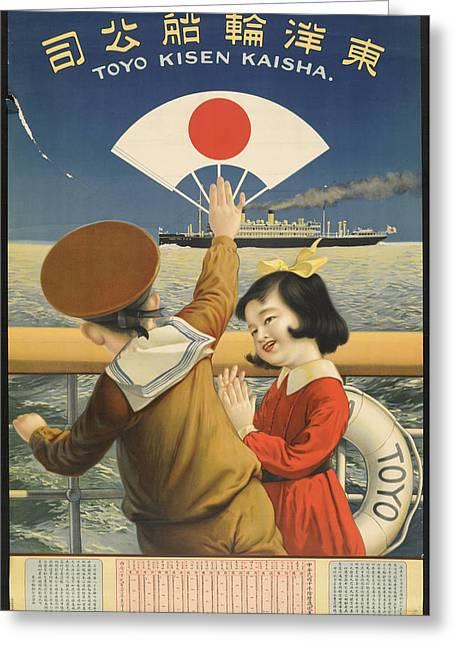 Vintage Poster - Toyo Kisen Kaisha Greeting Card by Vintage Images