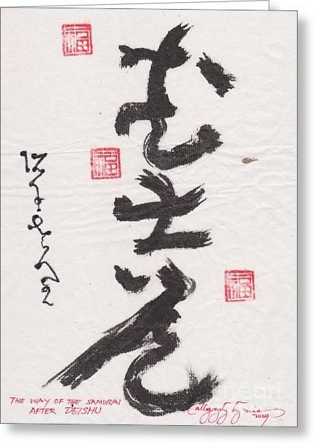 Way Of The Samurai After Deishu Greeting Card