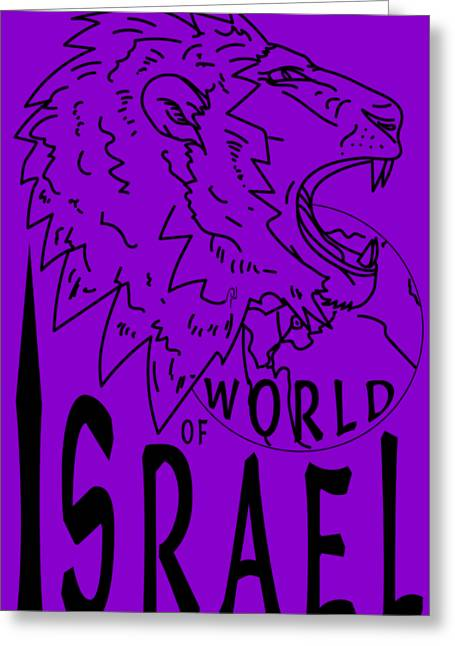 World Of Israel Greeting Card