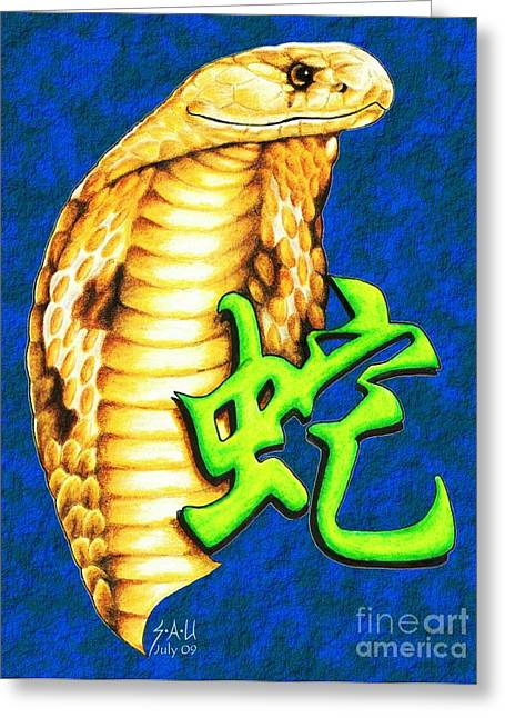 Year Of The Snake Greeting Card by Sheryl Unwin
