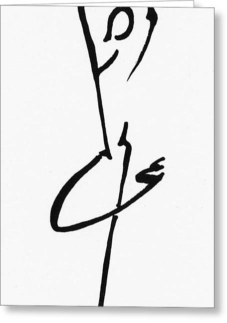 Yoga Drawings Greeting Cards - Yoga Drawing6 Greeting Card by Valerie Felice
