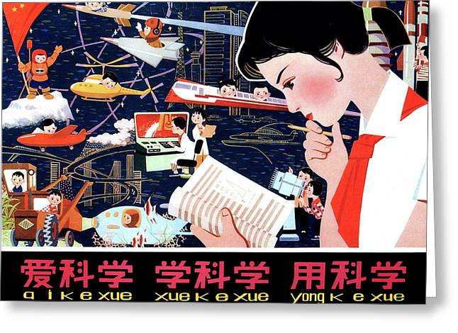 China Love Science Greeting Card