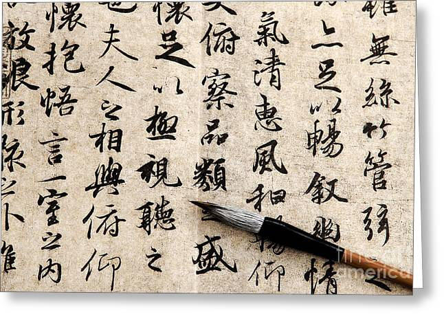 Chinese Antique Calligraphic Text On Greeting Card