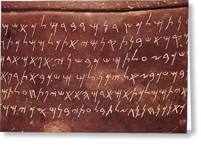 Detail Of The Inscription From The Sarcophagus Of Eshmunazar Greeting Card