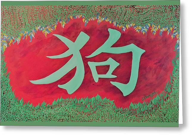 Dog Chinese Animal Greeting Card
