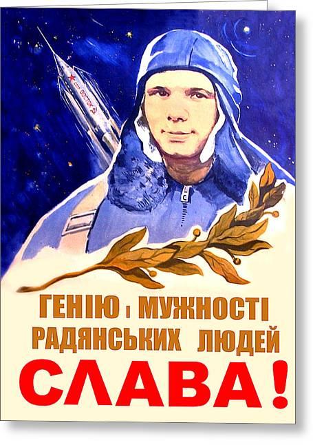 Glory To Gagarin Greeting Card