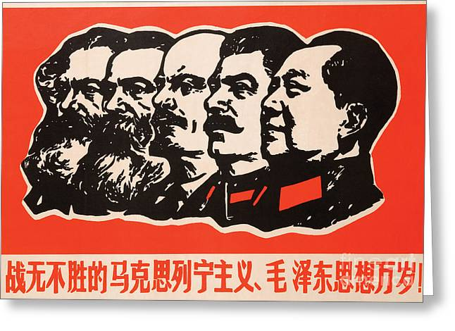 Long Live The Invincible Marxism, Leninism And Mao Zedong Thought Greeting Card