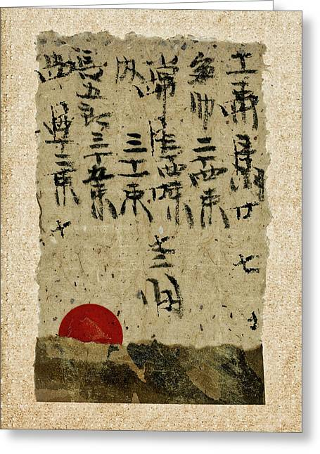 Red Sun Calligraphy Collage Greeting Card