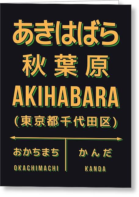 Retro Vintage Japan Train Station Sign - Akihabara Black Greeting Card