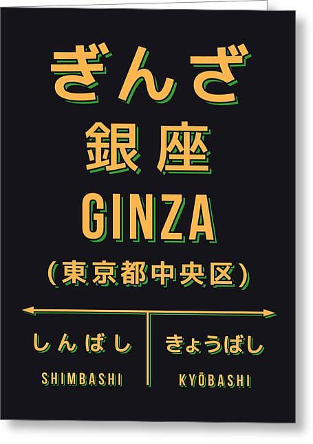 Retro Vintage Japan Train Station Sign - Ginza Black Greeting Card