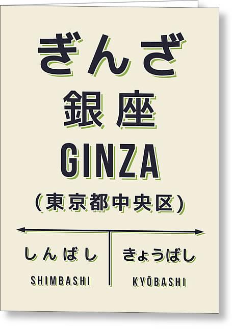 Retro Vintage Japan Train Station Sign - Ginza Cream Greeting Card