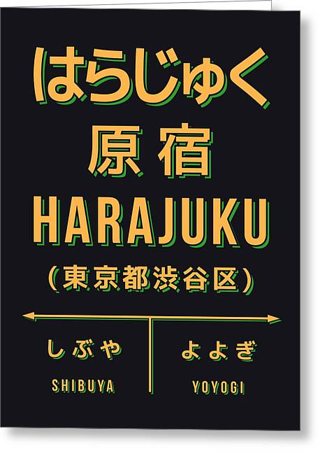 Retro Vintage Japan Train Station Sign - Harajuku Black Greeting Card