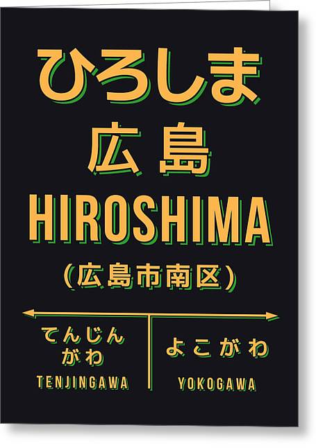 Retro Vintage Japan Train Station Sign - Hiroshima Black Greeting Card