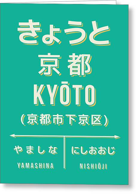 Retro Vintage Japan Train Station Sign - Kyoto Green Greeting Card