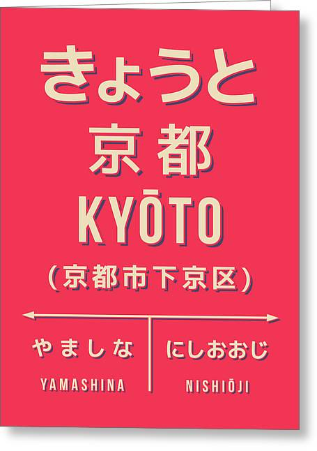Retro Vintage Japan Train Station Sign - Kyoto Red Greeting Card