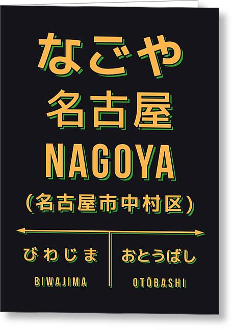 Retro Vintage Japan Train Station Sign - Nagoya Black Greeting Card